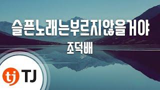 [TJ노래방] 슬픈노래는부르지않을거야 - 조덕배 / TJ Karaoke