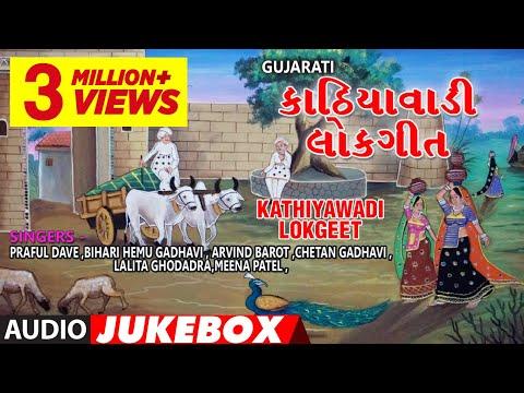 Xxx Mp4 કાઠિયાવાડી લોકગીત KATHIYAWADI LOKGEET ગુજરાતી સ્પેશલ ગીતો Gujarati Songs 3gp Sex