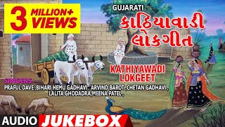કાઠિયાવાડી લોકગીત - KATHIYAWADI LOKGEET || ગુજરાતી સ્પેશલ ગીતો - Gujarati Songs
