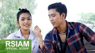 [Official Scoop] เหตุผลของคนจะไป : ธัญญ่า อาร์ สยาม | เพลงแก้ อ้ายมีเหตุผล