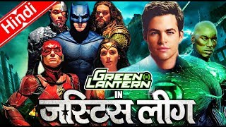 Is GREEN LANTERN In Justice League Movie (Explain In Hindi)