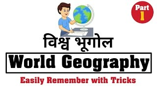 World Geography Part 1 Static GK Easily Remember With Tricks