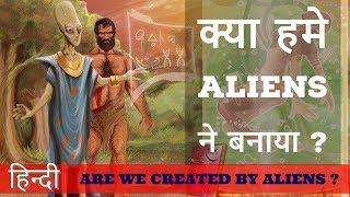 ऐसा ग्रह जहाँ भगवान रहते है | PLANET OF GOD|We Are Created By Aliens? | क्या एलियंस ने हमे बनाया ? |