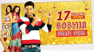 Gobhir Joler Fish (Full Video) | Khoka 420  | Abhijeet & Akriti Kakkad | Latest Bengali Song 2016