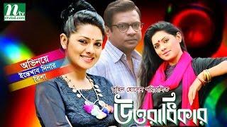 Tisha, Special Bangla Natok - Uttoradhikarl | Intekhab Dinar & l Directed By Tuhin Hossain
