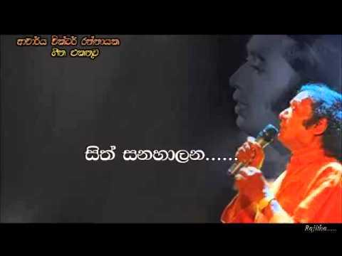 Sith sanahalana - Victor Ratnayake