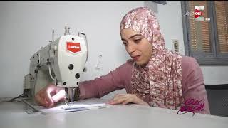 """ست الحسن - مبادرة لتعليم """"الصم والبكم"""" مباديء تصميم الأزياء .. إسراء عادل"""