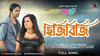 হিজিবিজি || HIJIBIJI || Purnima | Shuvoo || June Banarjee || Chaya-Chobi (2012) || Full Video Song