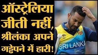 Aus vs SL : Srilanka को हरा Australia पहुंची पॉइंट्स टेबल के टॉप पर