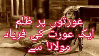 orat ke faryad..tariq jameel bayan husband wife,Husband Wife Relation میاں بیوی کا رشتہ,