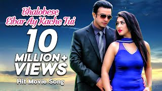 Bhalobese Eibar Ay Kache Tui - Love Marriage Movie Song | Shakib Khan, Apu Biswas