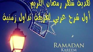 هدية شهر رمضان 2017....أول شرح عربي لطريقة تداول مربحة على مربع التسعة..