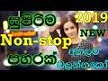 Sinhala Top Hits Nonstop || 2019 NEW Shaa Fm Sindu Kamare Best Nonstop || 2019 New Sinhala Nonstop