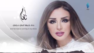 Angham -  Wadouni And Omy || انغام - ودوني عند امي