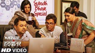 Making of Hrudayantar | Subodh Bhave Special | Hrudayantar (Marathi Film)