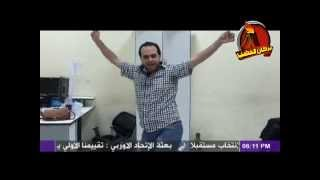 رقص كل مذعين قناة صدى البلد  على اغنية بشرة خير