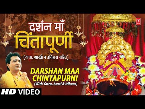 Xxx Mp4 Darshan Maa Chintpurni With Yatra Aarti History 3gp Sex