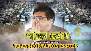 Ajob Toh !! || Ep 05 || Transportation Issues || Mango Squad || Shamim Hasan Sarkar