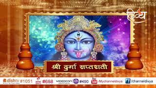 Durga Saptashati Path Adhyaye 2 Aur 3   Navratri Special   Channel Divya