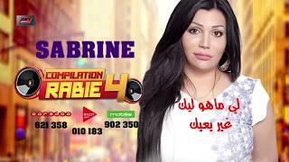 Chaba Sabrine - Ghir Ana We Houwa / شابة صابرين - غير أنا و هوا