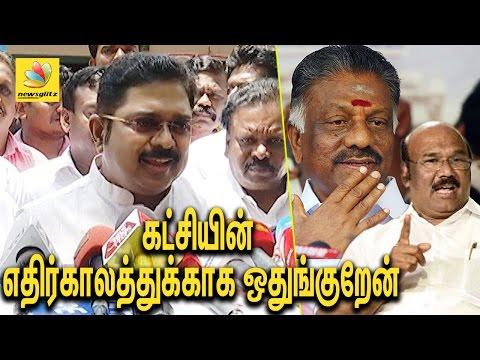 கட்சியின் எதிர்காலத்துக்காக ஒதுங்குறேன் Stepping aside for ADMK s Welfare TTV Dinakaran Speech