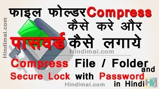 How To Compress File  Folder and Secure Lock with Password in Hindi