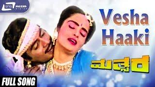 Vesha Haaki   Mathsara   Ambarish   Rajani   Kannada  Full Video Song
