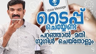 ടൈപ്പ്  ചെയ്യേണ്ട  പറഞ്ഞാൽ  മതി  ഗൂഗിൾ  ചെയ്തോളും-google malayalam voice recognition