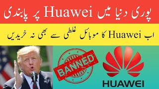 Google Banned Huawei ! No Android Updates, No 5G  Intel & Qualcomm banned 🤣