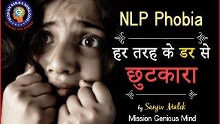NLP Phobia Cure Hindi हर तरह के डर से छुटकारा - Sanjiv Malik Mission Genius Mind