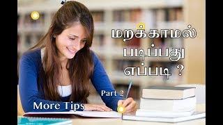 மறக்காமல் படிப்பதும் 10 மடங்கு வேகமாக படிப்பதும் எப்படி Part 2 | Dr V S Jithendra