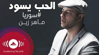 Maher Zain - Alhubbu Yasood | ماهر زين - الحب يسود | Official Music Video