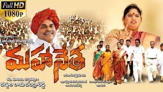 Mahanetha Latest Telugu Full Movie || 2015 Telugu Movies