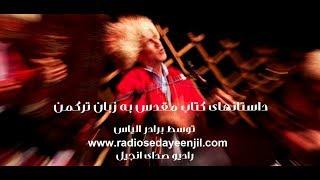 داستانهای کتاب مقدس به ** زبان ترکمن **  توسط برادر الیاس (رادیو صدای انجیل) برنامه شماره:1