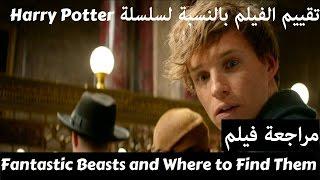 مراجعة فيلم Fantastic Beasts and Where to Find Them
