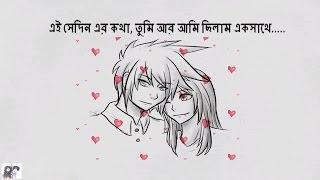 Best Romantic Story - Bangla Love Story