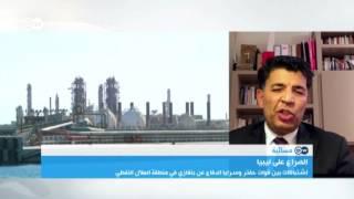 مسائية DW : معركة الهلال النفطي ... فصل جديد من الصراع الليبي؟