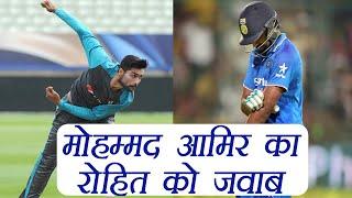 Mohammad Amir Slams Rohit Sharma over his Statement । वनइंडिया हिंदी