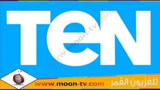تردد قناة تن الفضائية Ten TV على النايل سات