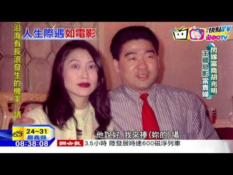 20161024中天新聞 豔星葉玉卿身材仍火辣 閃嫁富商!美國豪宅曝光