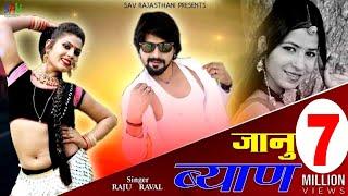 JANU BYAN | BEST  MARWADI D.J  SONG | RAJU RAVAL | Rajasthani Sangeeth