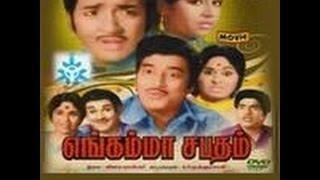 Full Tamil Movie | Engamma Sabtham | R. Muthuraman, Sivakumar