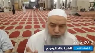 الشيخ خالد المغربي | الرد على الشيخ عمران حسين بخصوص ان الاعور الدجال موجود بيننا