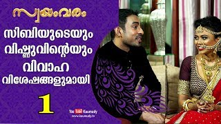 Wedding moments of Sibi & Vishnu | Part 01 | Wedding Video | Swayamvaram