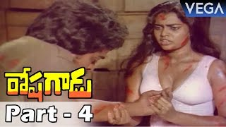 Roshagadu Full Movie Part 4 || Super Hit Telugu Movie