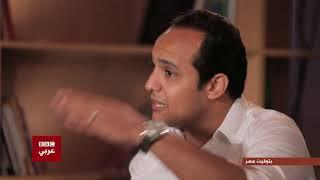 بتوقيت مصر : مقابلة مع أبطال مسلسل سجن اختياري