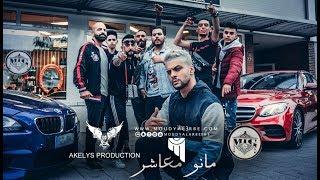 "مودي العربي "" مانو معاشر ""   MOUDY ALARBE Official Video Clip 2018"