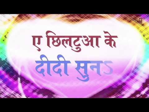 Xxx Mp4 Ae Chintua Ke Didi Lyrics Video Guddu Rangila S Superhit Song 3gp Sex