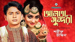 Alta Sundori - Sharif Uddin - Full Video Song