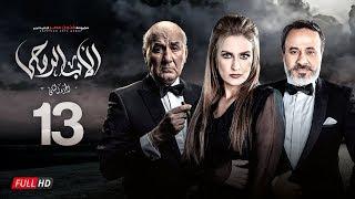 مسلسل الأب الروحي الجزء الثاني | الحلقة الثالثة عشر | The Godfather Series | Episode 13